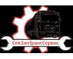 Грузовой автосервис — ООО «СевЗапТрансСервис»