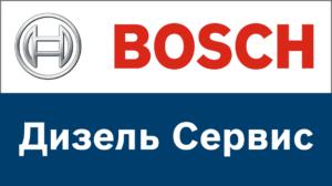 Официальный партнер BOSH Дизель сервис